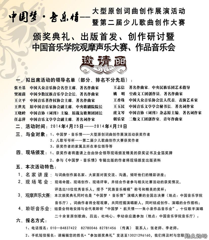 参赛歌曲 祖国啊,慈祥的母亲 获中国梦音乐情征歌 2等奖 陆良风物志